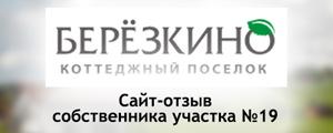 Сайт с отзывами собственника участка в коттеджном поселке Берёзкино Заокский район Тульской области, КП Березкино